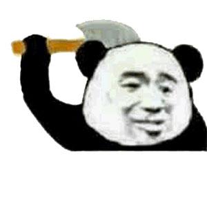张学友熊猫头持斧头-表情包原图-表情包模板