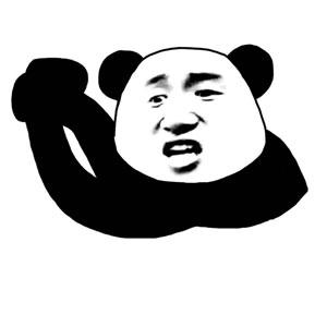 张学友熊猫头抱拳 表情包在线制作