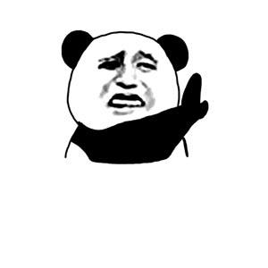 金馆长熊猫头伸手阻止 - 表情包在线制作图片