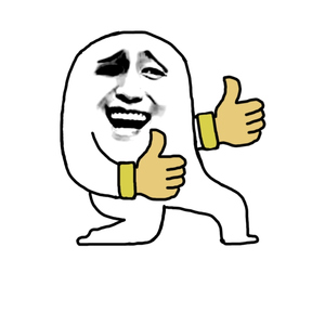 金馆长拇指人双手竖起大拇指点赞 - 表情包在线制作图片